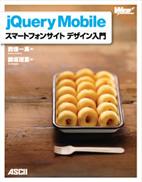 jQuery Mobile スマートフォンサイトデザイン入門
