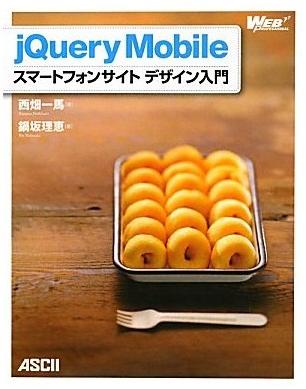 jQuery Mobileスマートフォンサイト デザイン入門