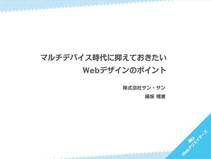 岡山Webクリエイターズ スライド表紙